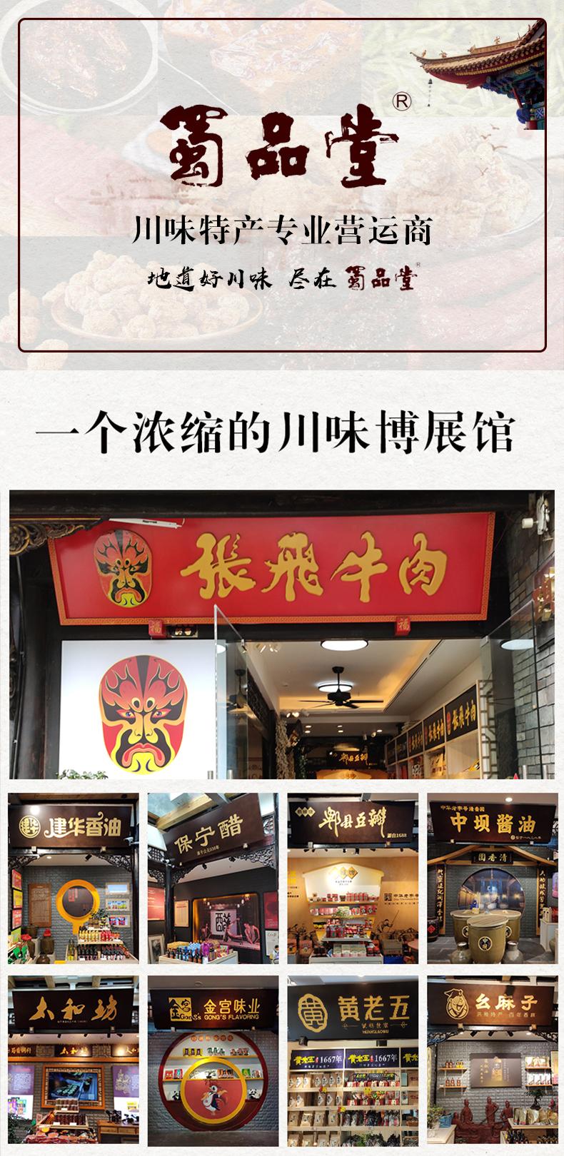 蜀品堂 鹃城牌郫县一级豆瓣酱一年陈酿1000g川菜家用调味品(图1)