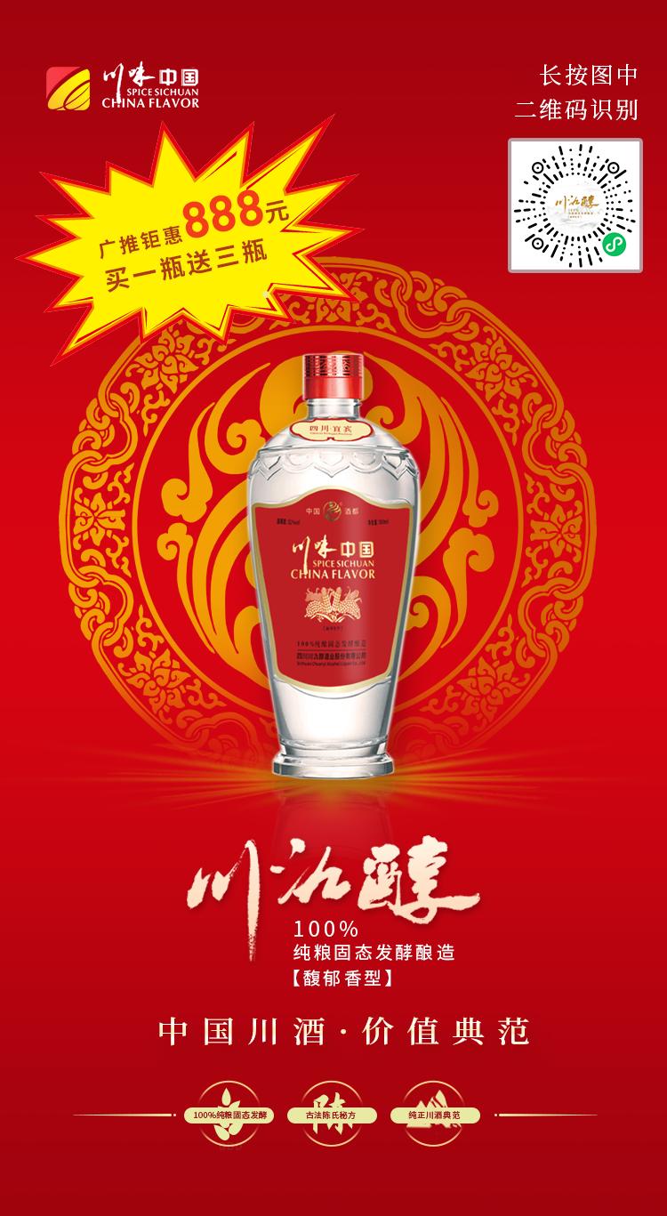 【纯品醇香】川味中国 · 川氿醇8月18日华彩登场!(图1)