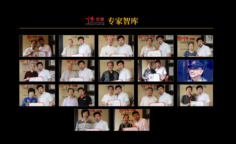 感恩有您,精彩同行——2020川味中国发布会圆满启幕(图16)