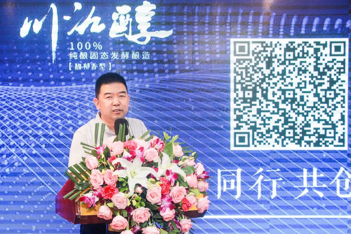 感恩有您,精彩同行——2020川味中国发布会圆满启幕(图4)
