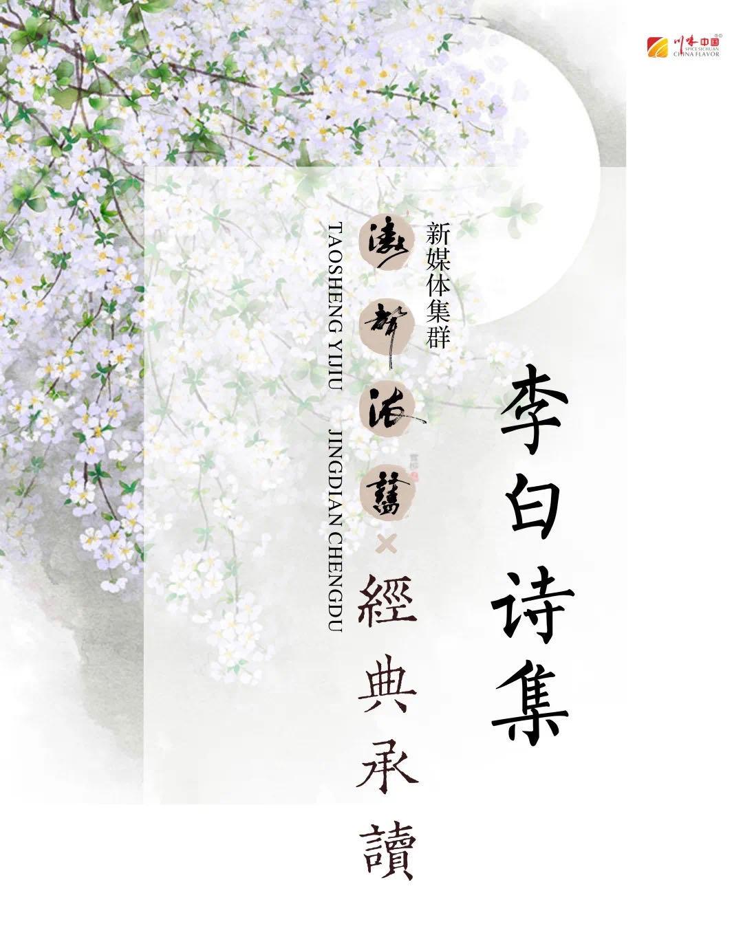 2021,川味中国 | 凝聚嘉彰 ,共创辉煌(图11)