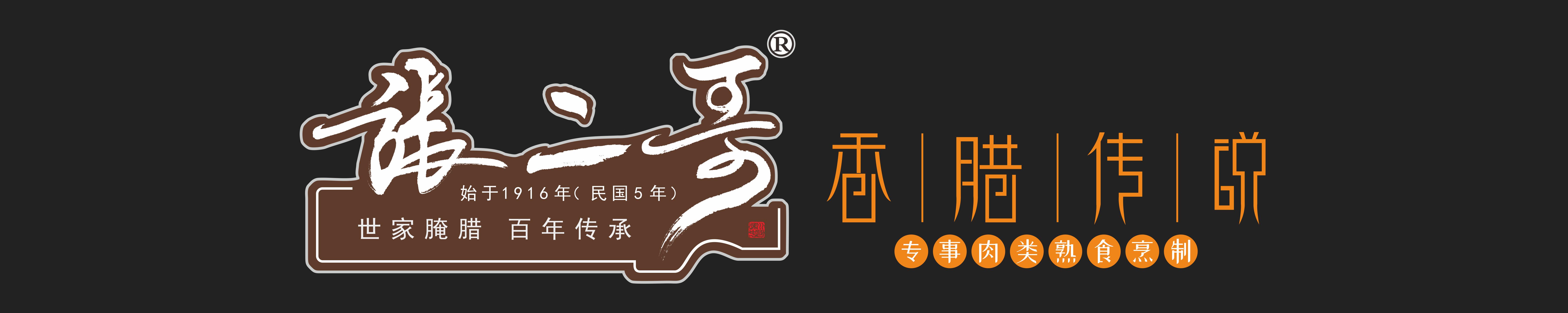 """""""张二哥——香腊传说""""来了!(图2)"""