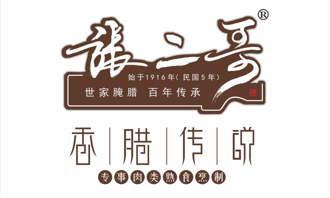 """""""张二哥——香腊传说""""来了!(图20)"""